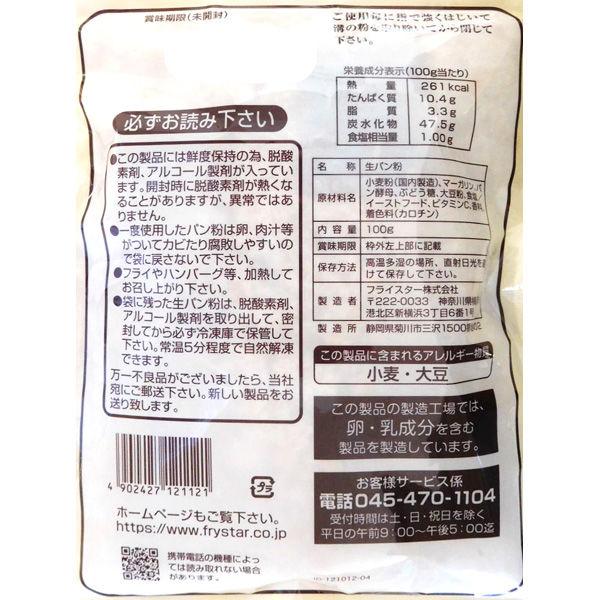 フライスター 専門店仕様の生パン粉 10