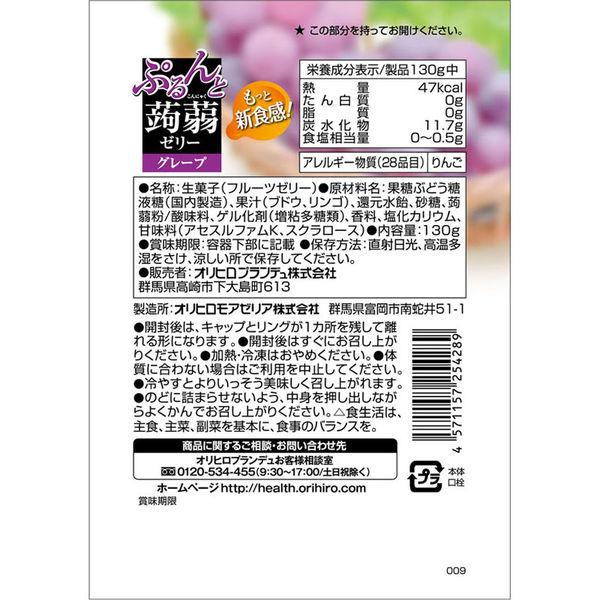 ぷるんと蒟蒻ゼリースタンドグレープ味8個