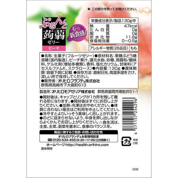 ぷるんと蒟蒻ゼリースタンド ピーチ味8個
