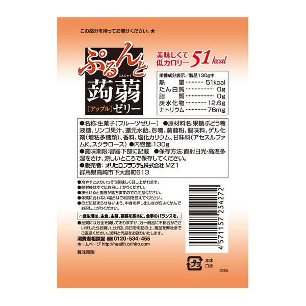 ぷるんと蒟蒻ゼリースタンド アップル8個