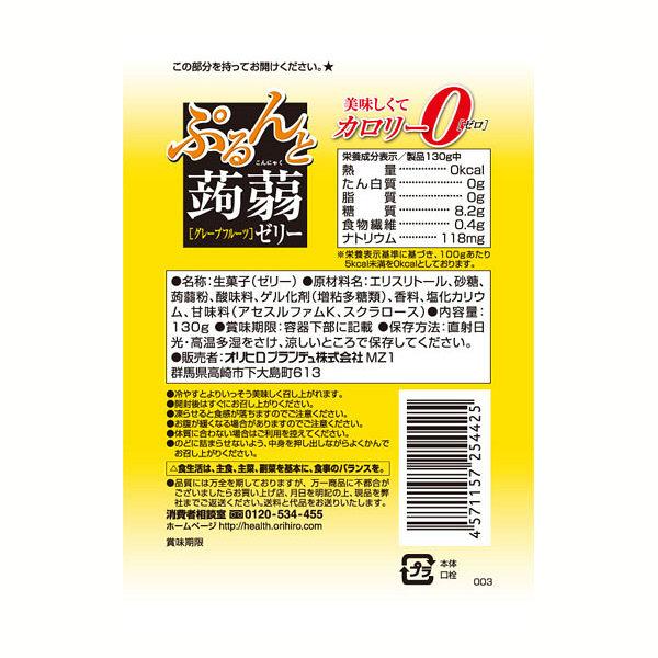 ぷるんと蒟蒻ゼリースタンド GF味48個