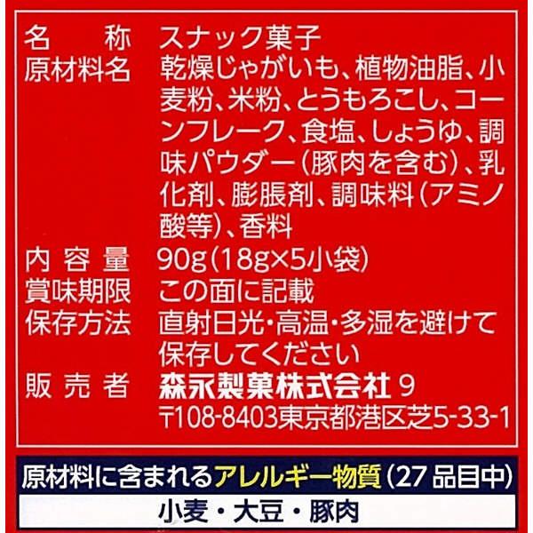 森永製菓 ミニポテロングしお味 1パック