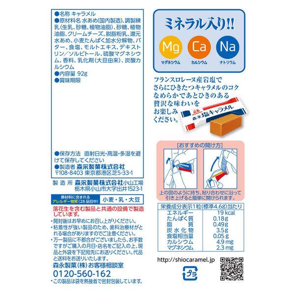 森永製菓 塩キャラメル 92g 1袋