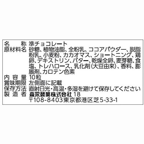 森永製菓 ベイククッキーショコラ10粒入