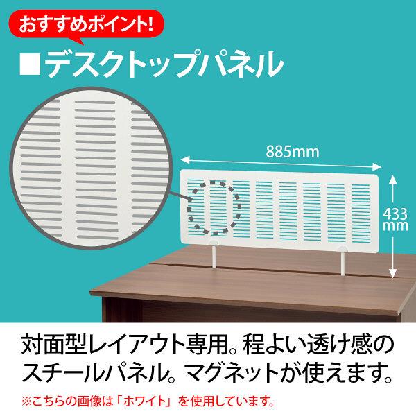 アール・エフ・ヤマカワ ユピタデスク デスクトップパネル ホワイト RFWD-DTP-PWH-B 1台