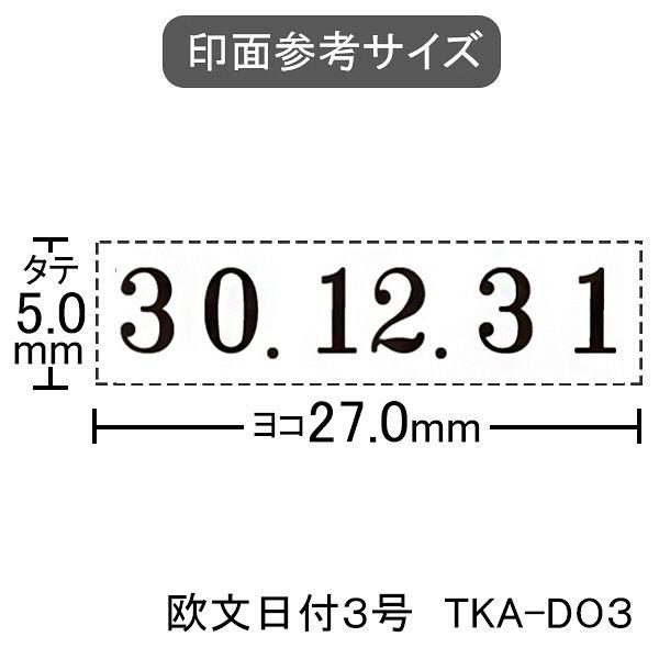 サンビー テクノタッチ回転印3号日付 TKA-D03