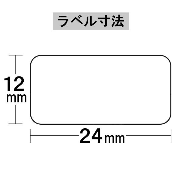 無地ラベル 12mm×24mm 360片