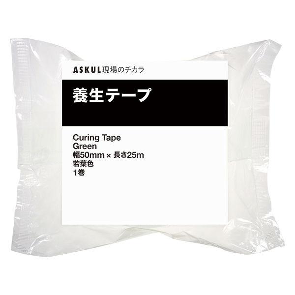 アスクル「現場のチカラ」 養生テープ 若葉色 幅50mm×25m巻 1箱(30巻入)