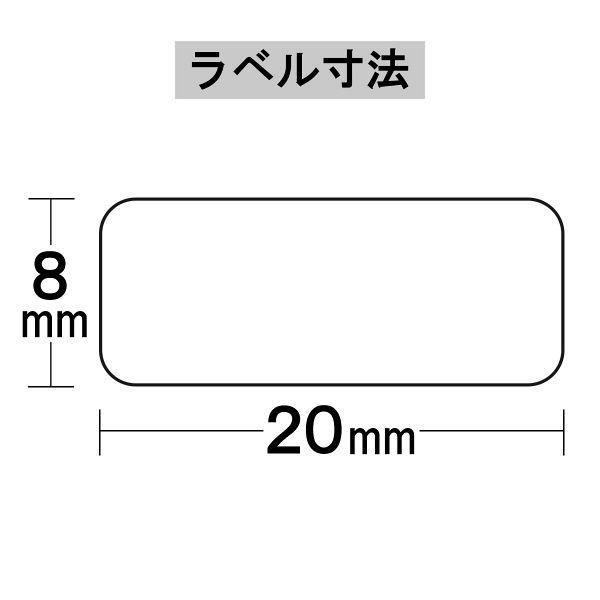 今村紙工 ラベル白無地 8mm×20mm MT-002 1パック(5250片)