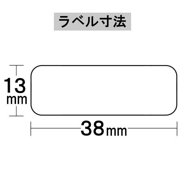 今村紙工 ラベル白無地 13mm×38mm MT-003 1パック(2100片)