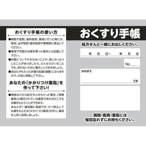 お薬手帳エコノミータイプ8P型 1袋(100冊入) 廣済堂