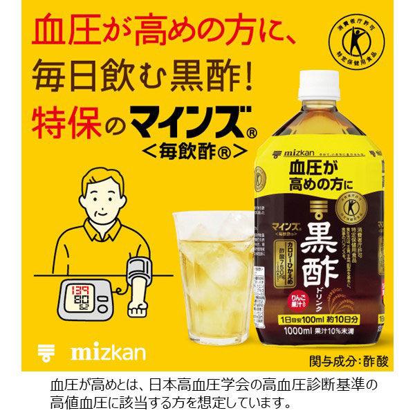 【トクホ・特保】黒酢ドリンク 6本