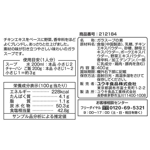 化学調味料無添加のガラスープ 400g