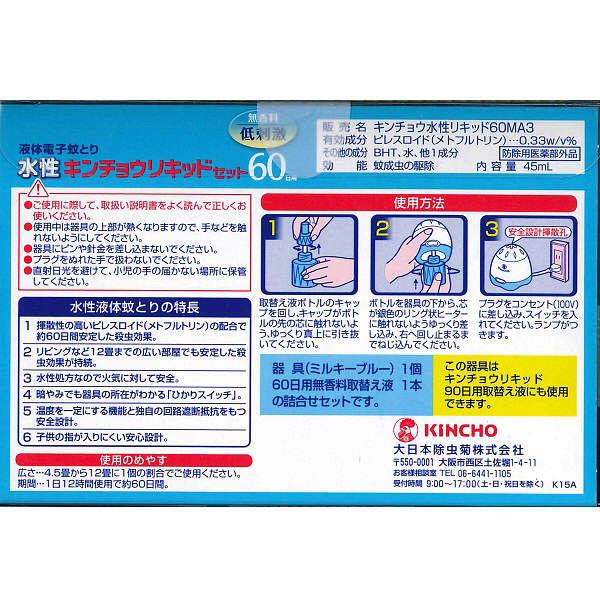 水性キンチョウリキッドECOセット60日