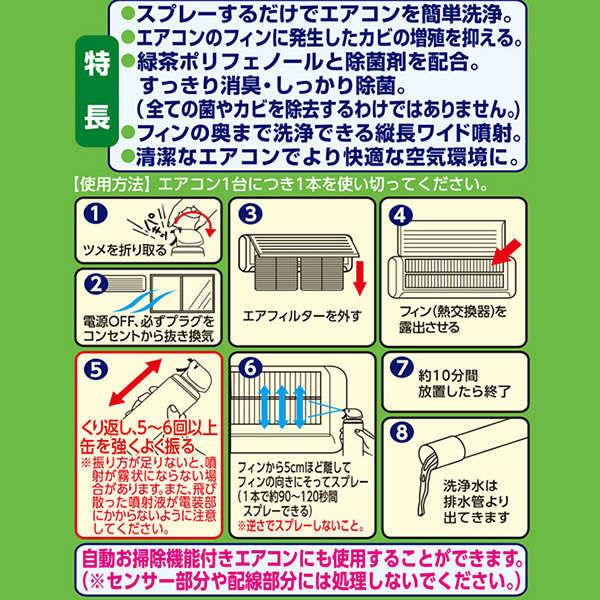 アースエアコン洗浄スプレー防カビ1パック