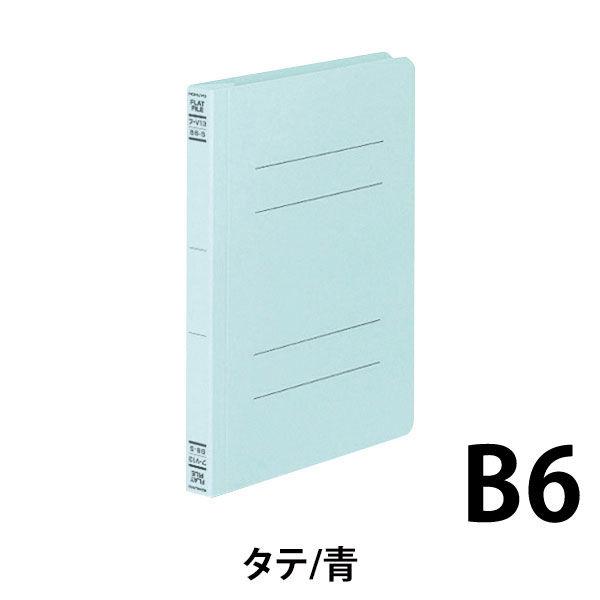 フラットファイル B6縦 青 30冊