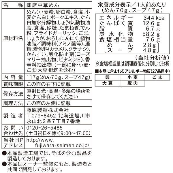 札幌銀波露とんこつ醤油