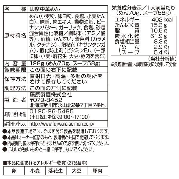 藤原製麺 札幌ブタキング味噌