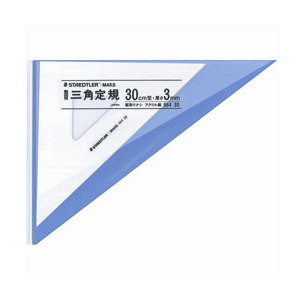 ステッドラー マルス三角定規 ペアセット30cm 964 30 (直送品)