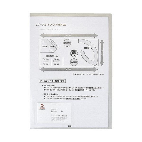 ビュートン クリヤーホルダー A4 クリヤー 10 CH-A4-NW10 1個 (直送品)