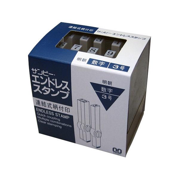 サンビー エンドレススタンプ 明朝体 EN-S3 (直送品)