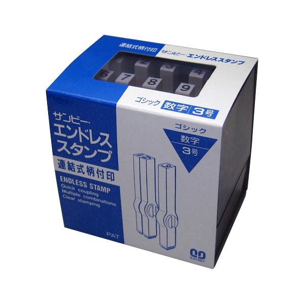 サンビー エンドレススタンプ ゴシック EN-SG3 (直送品)