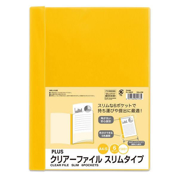 プラス クリアファイルスリム FL-190CF イエロ- (直送品)