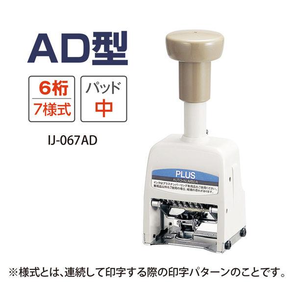 プラス ナンバーリング AD型 IJ-067AD (直送品)