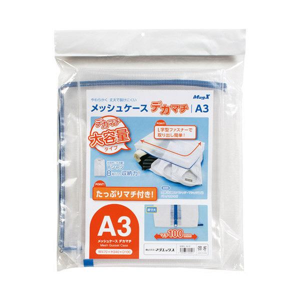 マグエックス メッシュケース デカマチ 青 MMCL-A3-D (直送品)