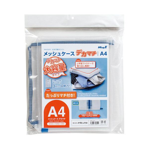 マグエックス メッシュケース デカマチ 青 MMCL-A4-D (直送品)