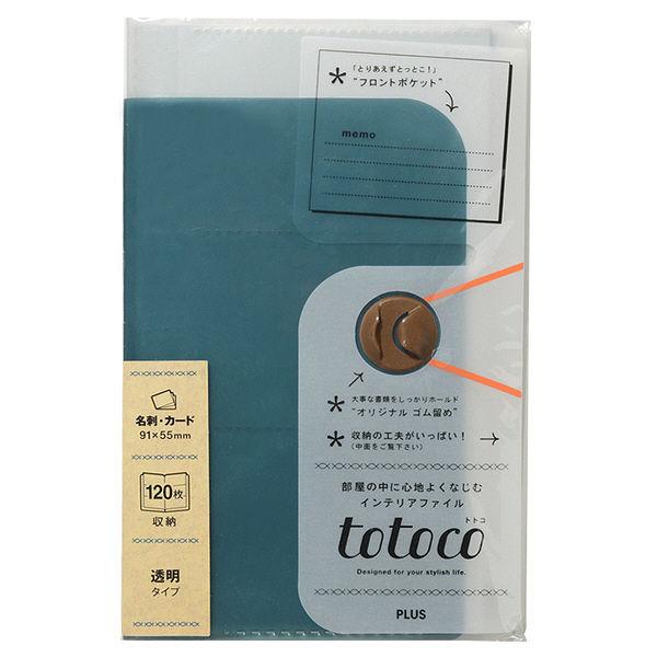 プラス カードホルダー totoco ハンディ透明 FL-084HH 78-464 ポタリーブルー (直送品)