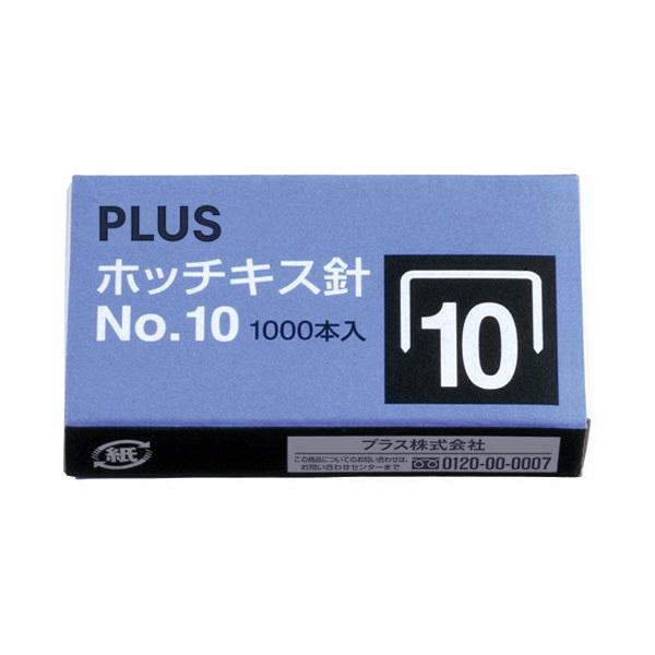 プラス ホッチキス針 NO.10 1000本 20個パック SS-010P (直送品)