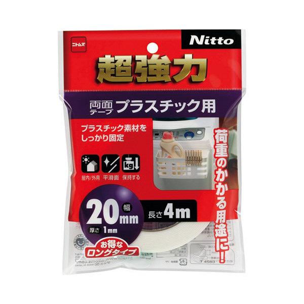 ニトムズ 超強力両面テープ プラスチック用 T4563 (直送品)