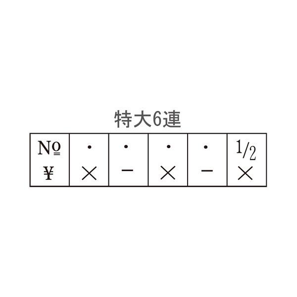 サンビー 回転印 欧文特大6連 明朝体 TK-B06 (直送品)