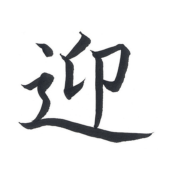 筆ペン 墨液 中字 ぺんてる(直送品)