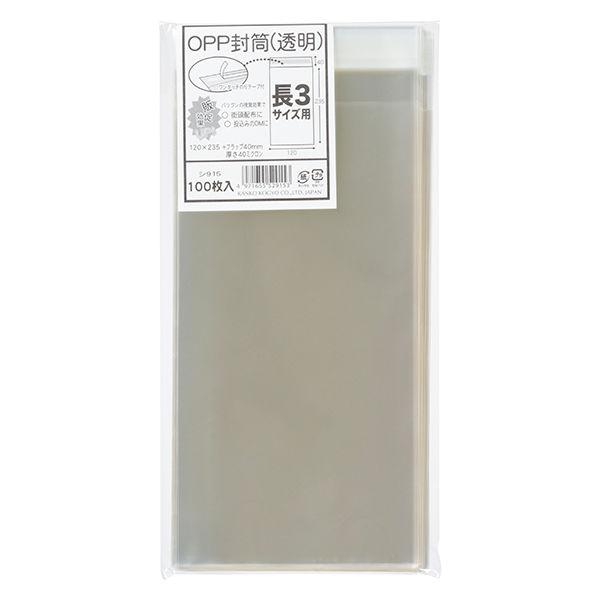 菅公工業 OPP封筒 長形3号 シ915 (直送品)