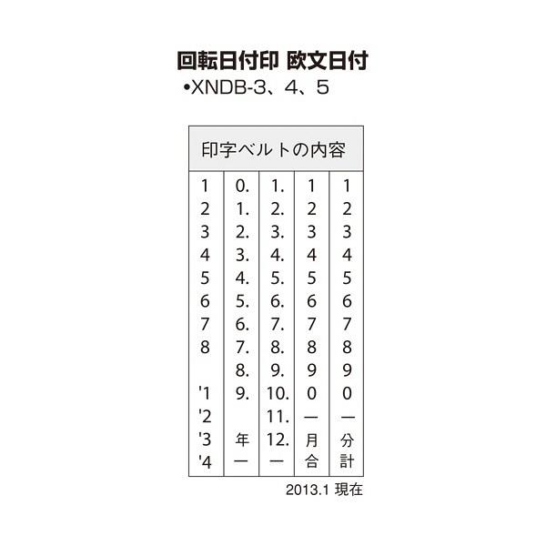 シヤチハタ 回転ゴム印 欧文飛日付5号 NFB-5G (直送品)