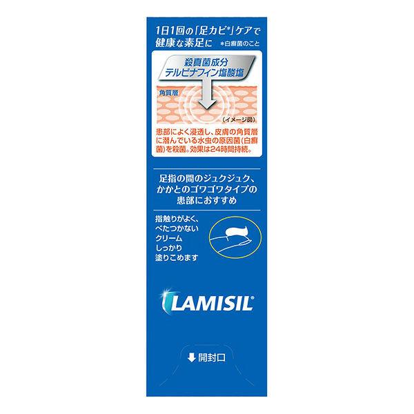 ラミシールAT クリーム 10g