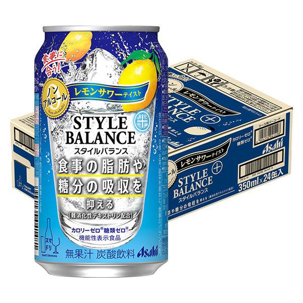 スタイルバランスレモンサワーテイスト