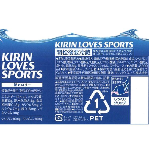 キリン ラブズ スポーツ 2L 3本