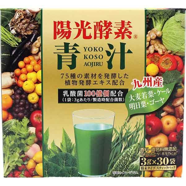 陽光酵素青汁乳酸菌入り30包