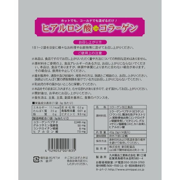 ヒアルロン酸+コラーゲン粉末