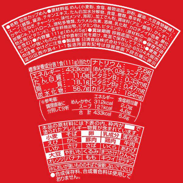麺ニッポン 八王子ラーメン 3食