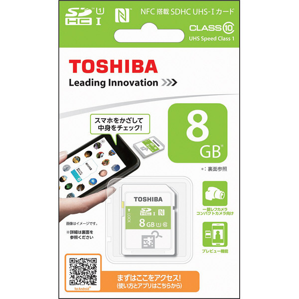 NFC搭載 SDカード 8GB
