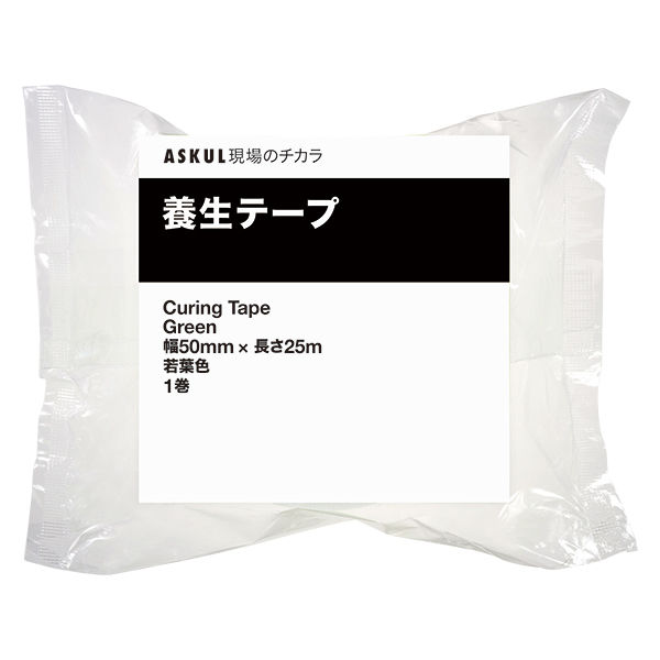 養生テープ 若葉 50mm×25m 5巻