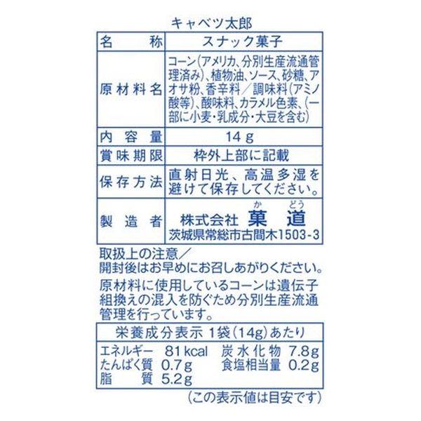 菓道 キャベツ太郎 14g