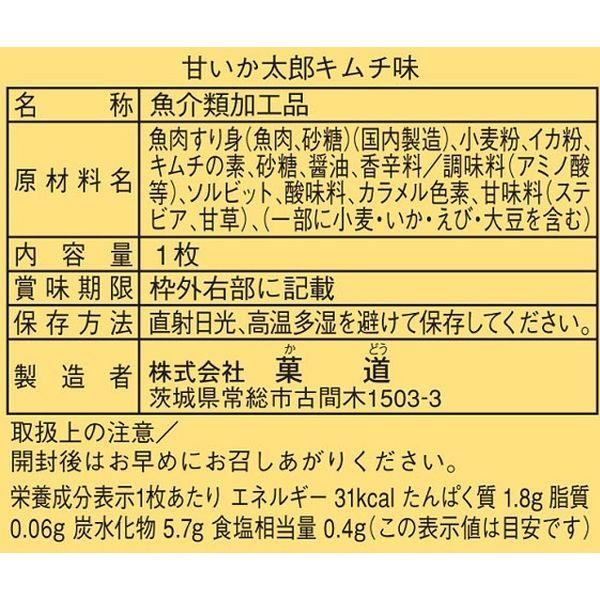 菓道 甘イカ太郎キムチ味 1枚