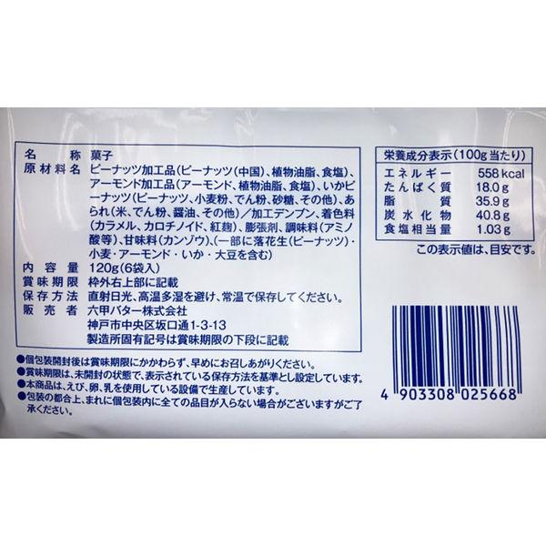 QBB おつまみミックス6袋  150g