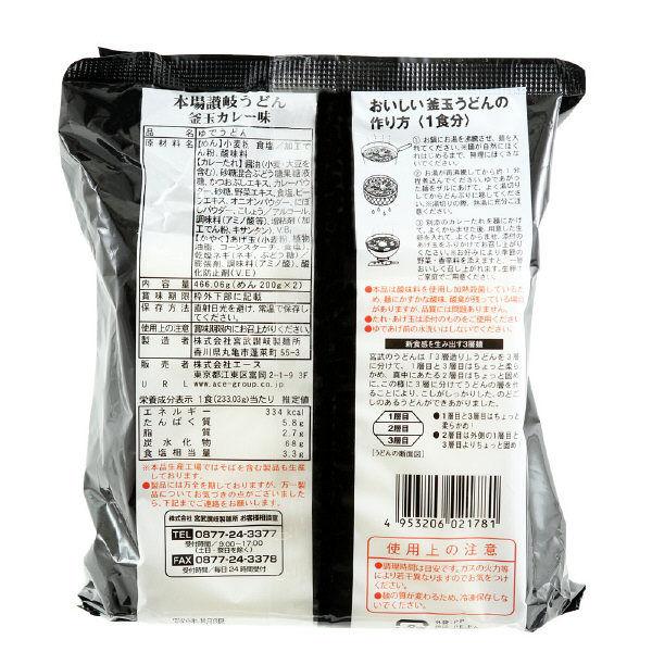 【北野エース】本場讃岐うどん釜玉カレー味