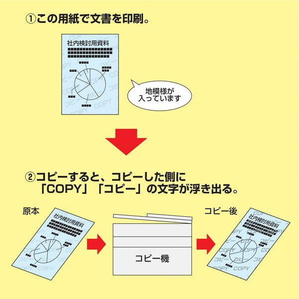 マルチタイプコピー偽造防止用紙(A4)